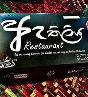 Athiliya Restaurant