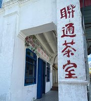 Lian Thong Coffee Shop