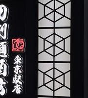 刀削麺酒坊 東京駅店