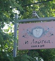 Η Λούτσα Cook & Grill