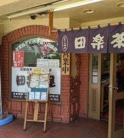 田楽茶屋 内丸店
