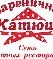 Varenichnaya Katyusha