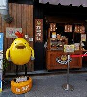 Chicken House - Hai An