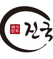 Jinguk Restaurant