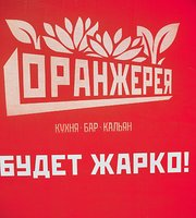 Cafe Oranzhereya