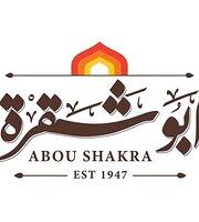 أبو شقرة الإسكندرية