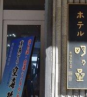 Hotel Akenohoshi Restaurant