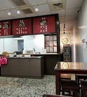 和漢麵食館