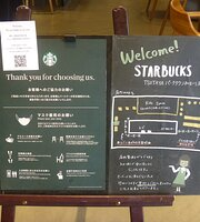 Starbucks Coffee Tsutaya Parktown Kakogawa