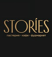 Stories Пастерия Кафе Фудмаркет
