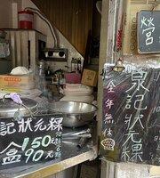 Quanji Zhuangyuan Rice Cake