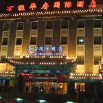 후아 푸 인터내셔널 호텔 베이징