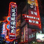 Nanjing Road Mall by Night