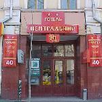 Entrance to the Tsentralnaya Hotel