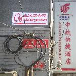 Hotel sign high on a building along Dongsiwutiao