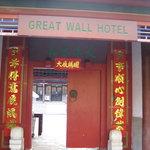The Great Wall Hotel at Simatai, China is NOT great!