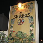 Photo de Skaros Fish Restaurant