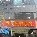 Xidan Shopping Center & HWA Hotel