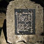 入り口のこの石が目印