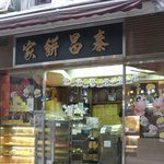 Photo of Tai Cheong Bakery