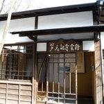 ex-Roka House / 蘆花記念館(旧 蘆花鄭)