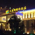 Photo of Tianmu Lake International Hotel