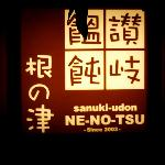 great udon restaurant near Sawanoya