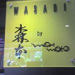 Photo of Wasabi By Morimoto