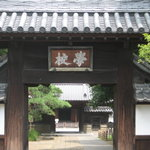 Ruins of Ashikaga School