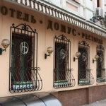 Отель Домус