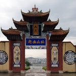 Gateway at Fengdu