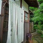 Kamikamo Akiyama Foto