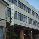 矢野旅館・外観