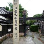 Myoryuji - Ninja Temple