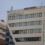 Nihal Hotel Photo