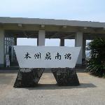 潮岬 本州最南端の碑