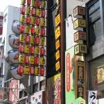 Lots of Japanese mechanized signs.