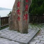 : Nearly 200 steps to the top where the temple is!