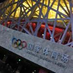 Niaochao National Stadium ภาพถ่าย