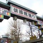 Asakusa Denpoin-dori Photo