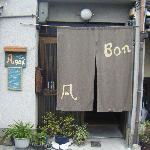"""Foto de Guest House """"Bon"""""""