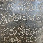 Somnathpura - inscriptions
