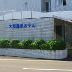 Daiwa Onsen Hotel