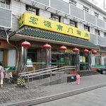 宏源南门涮肉城の写真