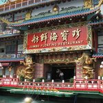 Photo of Jumbo Kingdom Floating Restaurant