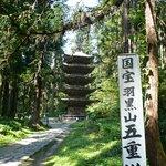 Gunung Haguro