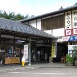 Road Station - Shirotori Foto