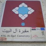 The Ahl-e-Bait cemetery, also called Bab-al-Saghir.