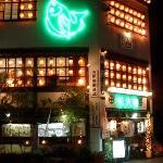 Photo de Hotel Kyocera