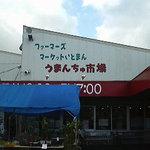 Road Station Itoman